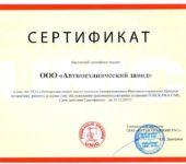 Sertifikat-partnerstva-1