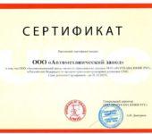 Sertifikat-partnerstva-2